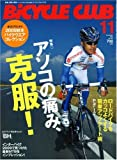 BiCYCLE CLUB (バイシクル クラブ) 2009年 11月号 [雑誌]