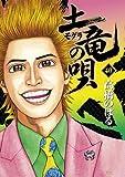 土竜(モグラ)の唄 40 (ヤングサンデーコミックス)