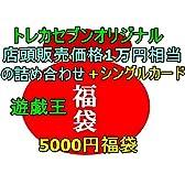 期間限定「デュエリストセット Ver.マシンギア・トルーパーズ」が必ず1個入ってます 遊戯王 播州卸問屋オリジナル 5000円福袋 店頭販売価格1万円相当の詰め合わせ + シングルカード / トレカセブン