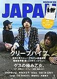 ROCKIN'ON JAPAN (ロッキング・オン・ジャパン) 2015年 1月号