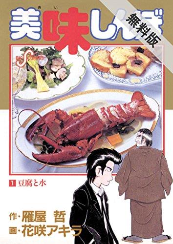 美味しんぼ(1)【期間限定 無料お試し版】 (ビッグコミックス)