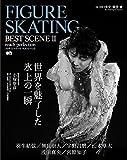 FIGURE SKATING BEST SCENE (フィギュアスケートベストシーン)  2