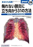 jmed 28―非専門医のための肺炎診療指南書 あなたも名医!侮れない肺炎に立ち向かう31の方法