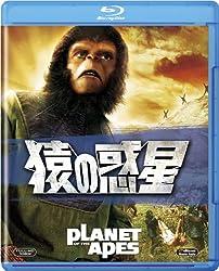 猿の惑星 [Blu-ray]