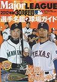 メジャー・リーグ30球団選手名鑑+球場ガイド 2012 (B・B MOOK 803 スポーツシリーズ NO. 673)