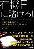 有機ELに賭けろ! ―世界的権威が明かす日本企業がサムスンに勝つ方法