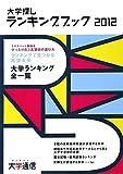 大学探しランキングブック〈2012〉