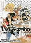 ハイキュー!! 21巻 アニメDVD同梱版 ([特装版コミック])