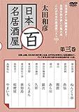 太田和彦の日本百名居酒屋 第三巻[DVD]