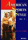 AMERICAN SPORTS STYLE—アメリカスポーツブランドのマーケティング戦略