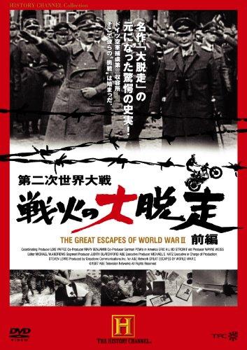 第二次世界大戦 戦火の大脱走 前編 [DVD]