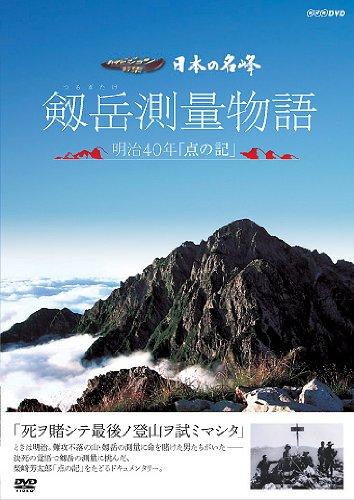"日本の名峰 剱岳測量物語 ~明治40年""点の記""~ [DVD]"