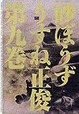 砂ぼうず 9巻 (Beam comix)