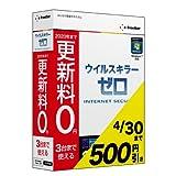 ウイルスキラーゼロINTERNET SECURITY Win7対応 CD (Amazon.co.jp購入者対象:その場で500円割引き)