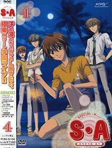 S・A~スペシャル・エー~ 【4】 [DVD]
