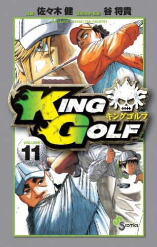 KING GOLF 11 (少年サンデーコミックス)