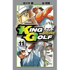 KING GOLF 11 (���N�T���f�[�R�~�b�N�X)
