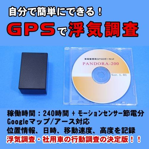 GPSロガー車両取付けセット 浮気調査・社用車管理 【長時間稼働】