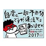 島根県×鷹の爪 スーパーデラックス自虐カレンダー2017 卓上版