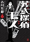 葬式探偵モズ(1) (カドカワデジタルコミックス)