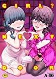 GIRL? NEXT DOOR (WANI MAGAZINE COMICS SPECIAL)