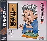 NHK落語名人選(13) 三代目 桂三木助 ざこ八 ・芝浜
