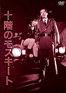 NIKKATSU COLLECTION 十階のモスキート [DVD]
