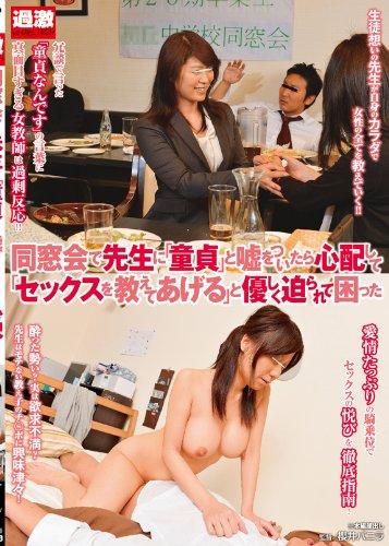 同窓会で先生に「童貞」と嘘をついたら心配して「セックスを教えてあげる」と優しく迫られて困った [DVD]