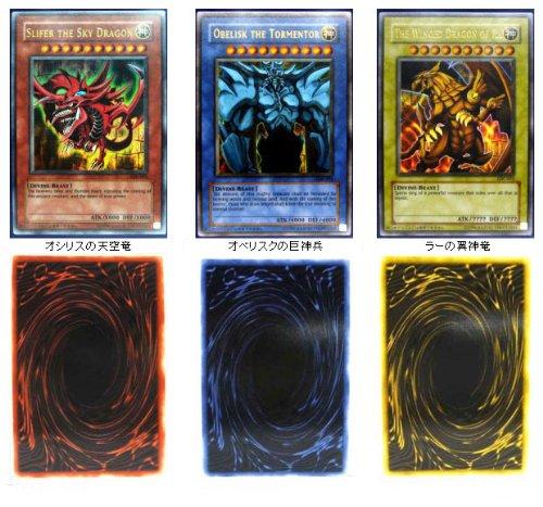 【遊戯王 英語版】神のカード3枚セット ウルトラレア(オシリスの天空竜,オベリスクの巨神兵,ラーの翼神竜)