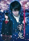 舞台「華鬼」DVD