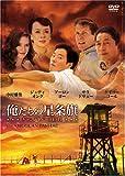 アメリカンパスタイム 俺たちの星条旗 [DVD]