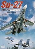 Su-27 ロシアの最強戦闘機 [DVD]