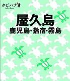 屋久島・鹿児島 指宿・霧島 (タビハナ) (タビハナ―九州)