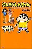 クレヨンしんちゃん (渡る世間はおバカばかり編) (Action comics)