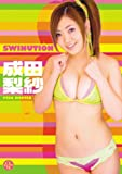 成田梨紗 SWINUTION [DVD]
