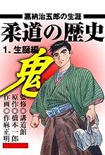 柔道の歴史 1 生誕編 嘉納治五郎の生涯 (グループ・ゼロ)
