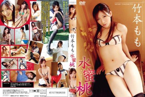 竹本もも 水蜜桃 [DVD]