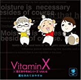 VitaminX×羊でおやすみシリーズVol.4「翼を休めておやすみ」
