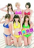 妄想キャリブレーション 1st PHOTO BOOK 『 妄毒注意 』