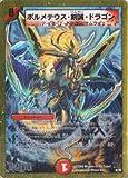 デュエルマスターズ 《ボルメテウス・剣誠・ドラゴン》 DMC45-006 【クリーチャー】