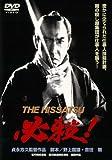 【ネタバレ】映画「必殺! THE HISSATSU」