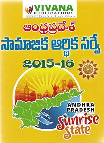 Andhra Pradesh Economic Survey 2015 - 2016 [ TELUGU MEDIUM ]