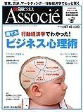 日経ビジネス Associe (アソシエ) 2008年 7/15号 [雑誌]