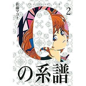 Qの系譜(2)完 (ヤングガンガンコミックス)