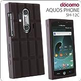 [docomo AQUOS PHONE(SH-12C)専用] チョコレートシリコンケース(大人のビターカカオ)【ジャケット/カバー】【スマートフォン/アクオスフォン/Android/アンドロイド/SH12C】