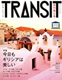 TRANSIT(トランジット)6号 ~ギリシア特集 今日もギリシアは美しい~ (講談社MOOK)