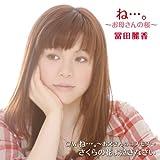 ね…。〜お母さんの桜〜-冨田麗香