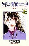 ケイリン野郎(40) (ジュディーコミックス)