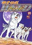 銀牙伝説ウィード (20) (ニチブンコミックス)