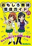 おもしろ無線受信ガイド (Ver.07) (三才ムック (Vol.127))